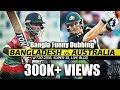 কাপ নিয়াই যামু Bangla Funny video Bangla funny Dubbing Bangladesh VS Australia