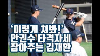 '이렇게 쳐봐!' 두산베어스 김재환, 안권수에 따뜻한 타격조언!