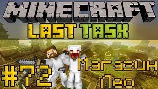 Minecraft LastTask #72 - Магазин Лео(Канал Лео: http://www.youtube.com/user/lndxleo Не забываем оценивать видео! :) Все серии LastTask: http://goo.gl/dXAahD Играем на приватном..., 2013-12-26T14:00:03.000Z)