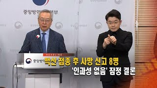 [퇴근길 주요뉴스(8일)] / 연합뉴스TV (YonhapnewsTV)
