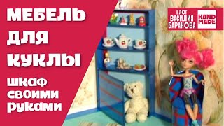 Шкаф для кукольного дома / Doll House China Cabinet / ПОДЕЛКА