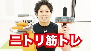 Repeat youtube video ニトリ筋トレ!自宅トレーニンググッズはこの3つで決まり!