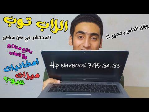 صورة  لاب توب فى مصر Hp Elitebook 745 G3 | مراجعة لاشهر لاب في مصر مواصفات وعيوب وميزات شراء لاب توب من يوتيوب