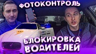 БЛОКИРОВКА ВОДИТЕЛЕЙ / большой заработок / Яндекс заправки
