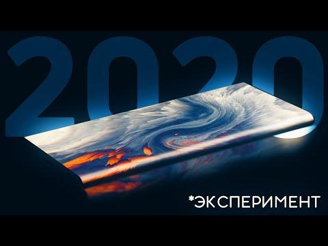 МЕГА СМАРТФОНЫ 2020 🔥 + Эксперимент на людях 😱