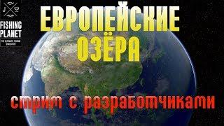 ОБНОВЛЕНИЕ ЕВРОПЕЙСКИЕ ОЗЕРА! Анонс от разработчиков - Fishing Planet