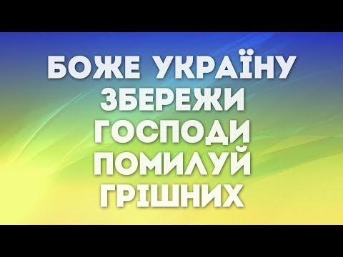 Маханаим - Боже Україну Збережи | караоке текст | Lyrics
