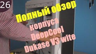pCKRAFT 0026: Обзор корпуса Deepcool Dukase V3 white