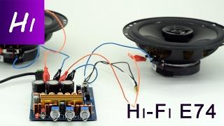 Усилитель Hi-Fi E74 + автомобильные динамики = шикарная акустика