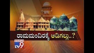 Rama Mandirakke Adigallu: SC Decision Today Clears Way For Ayodhya, Hearing From October 29