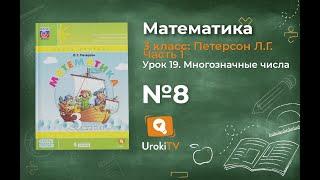 Урок 19 Задание 8 – ГДЗ по математике 3 класс (Петерсон Л.Г.) Часть 1