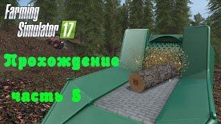 farming simulator 15 как сделать деньги