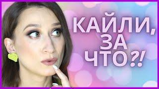 КАК КАЙЛИ ВСЕ ИСПОРТИЛА Разбор Kylie Skin от Кайли Дженнер