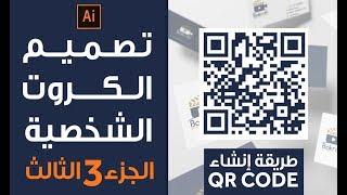 7 -  تصميم الكروت الشخصية  ( الجزء الثالث)  إنشاء QR Code