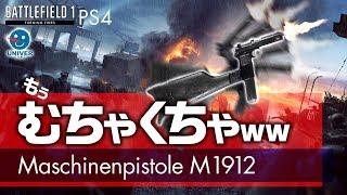 【 BF1 】DLC 新武器!もうむちゃくちゃw Maschinen pistole M1912 バトルフィールド1 BATTLEFIELD1 Turning Tides[ PS4 ]