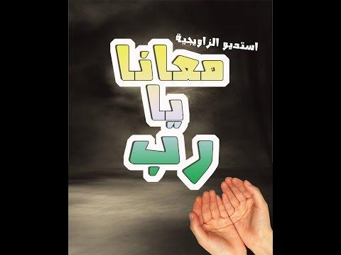 مهرجان معانا يارب عمرو توفيق عصام البحيرى احمد اتشكن 2014
