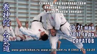 Семинар Подойникова А.Ш. (6 дан Ёсинкан Айкидо) 19-21 мая в Саратове.