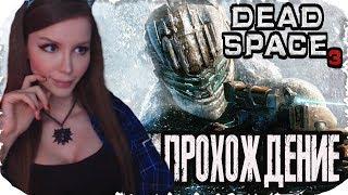 МЕРТВЫЙ  КОСМОС 3! ► DEAD SPACE 3 ПОЛНОЕ ПРОХОЖДЕНИЕ на русском