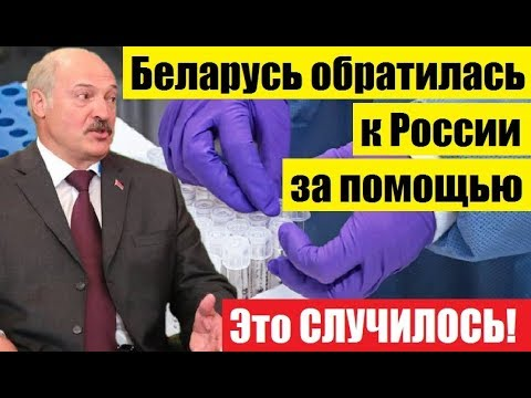 МОЛНИЯ - БЕЛАРУСЬ ОБРАТИЛАСЬ К РОССИИ ЗА ПОМОЩЬЮ... / 01.04.20 НОВОСТИ МИРА