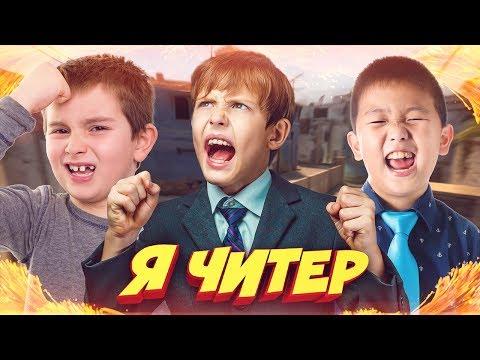 3 ШКОЛЬНИКА ПОССОРИЛИСЬ ИЗ-ЗА СКИНОВ В CS:GO!