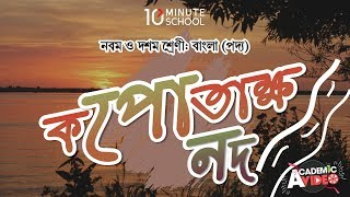 Download Video ৪৯২। অধ্যায় ৩৩: কপোতাক্ষ নদ - মূল কবিতা (১) [SSC] MP3 3GP MP4