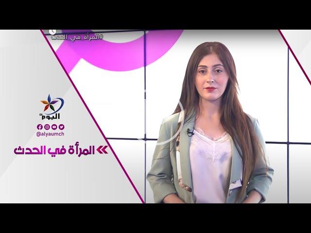 المرأة في الحدث   قناة اليوم - 04 - 05 - 2021