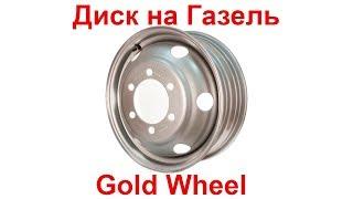 Диск Gold Wheel на Газель усиленный ЭКСТРА. Грузоподъёмность 1200 кг.