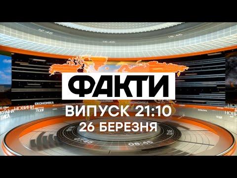 Факты ICTV - Выпуск 21:10 (26.03.2020)