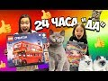 "24 ЧАСА РОДИТЕЛИ ГОВОРЯТ ""ДА!""/ЧЕЛЛЕНДЖ/Видео Анютка-малютка"