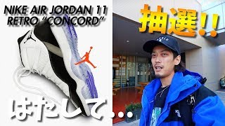 """【VLOG/スニーカー】NIKE AIR JORDAN 11 RETRO """"CONCORD""""は果たして、、、?"""