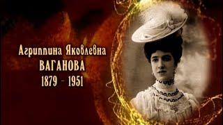 Женщины в русской истории - Агриппина Ваганова