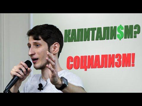 Василий Садонин (ВЫХОД ЕСТЬ!) - Есть ли будущее у капитализма?   «ЗНАНИЕ - СИЛА»