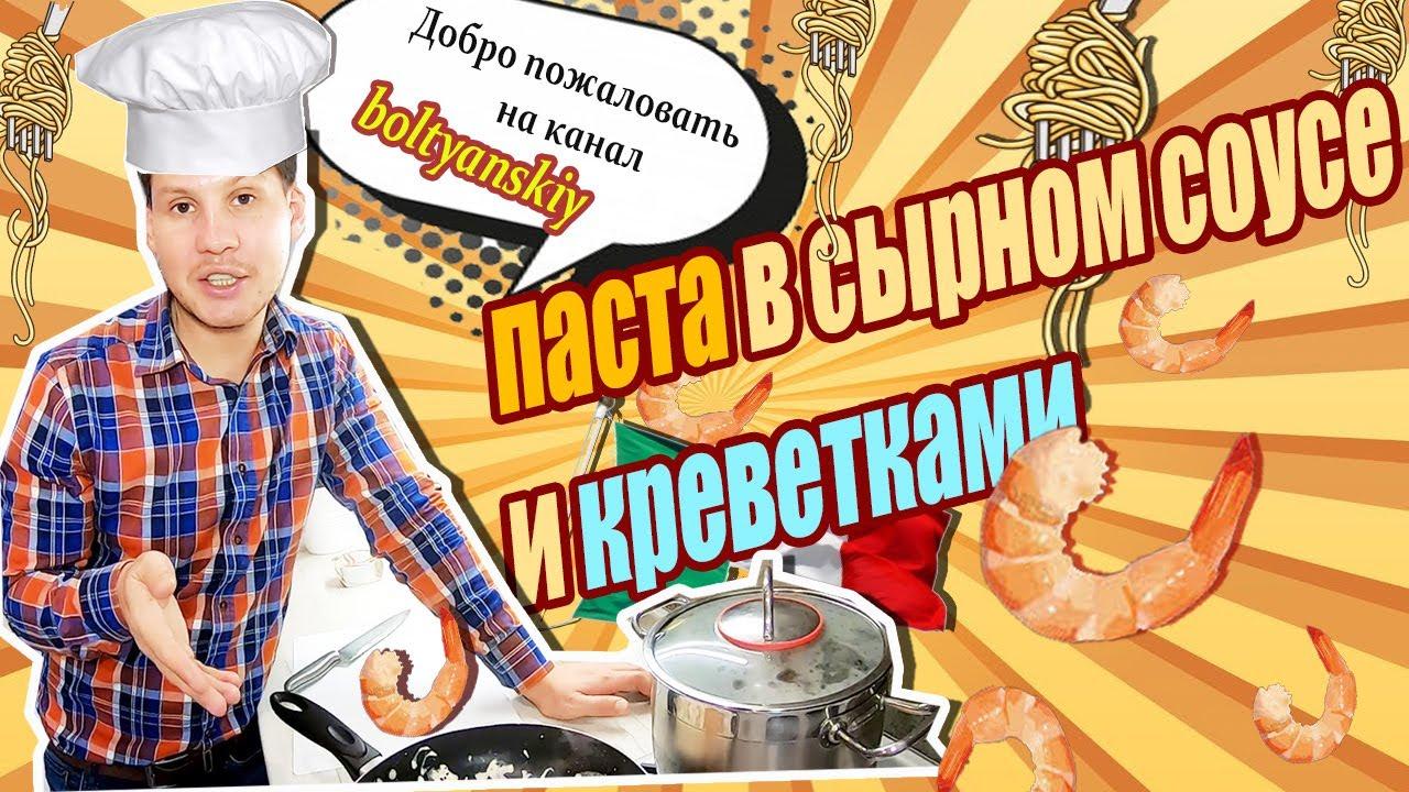 Рецепт итальянкой пасты в сырном соусе. Паста с креветками.
