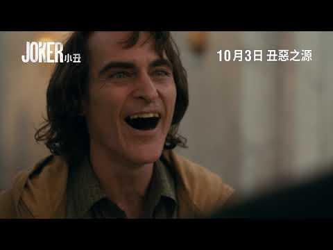 小丑 (IMAX版) (Joker)電影預告