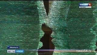 В Никольске стартовал международный симпозиум по художественному стеклу