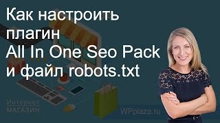 видео Как настроить All in One SEO Pack?