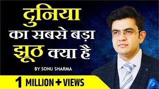 Gambar cover दोष किसी और का है  | Success Tips | Sonu Sharma | for association Call - 7678481813