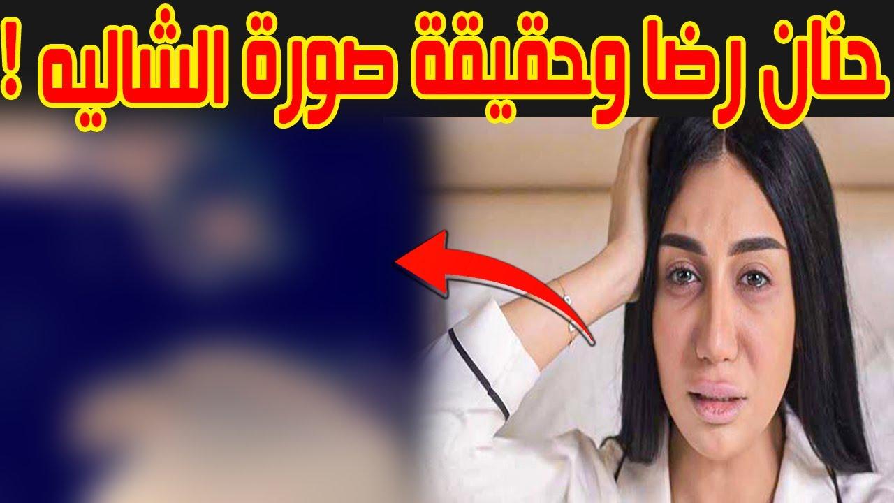 حنان رضا   فضيحة الفنانة البحرينية حنان رضا   وحقيقة الصورة المسربة من الشاليه !