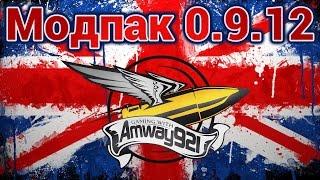 Модпак 0.9.12 - Amway921
