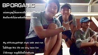 OG-ANIC : B.P. Organic feat. RKK & SkyGreen (Lyrics)