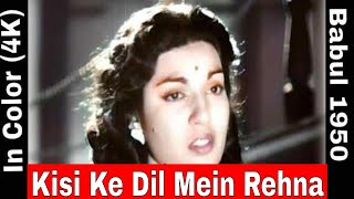 Kisi Ke Dil Mein Rehna Thha In Color (4K)   Babul 1950   Dilip Kumar, Nargis, Lata, Munawar Sultana