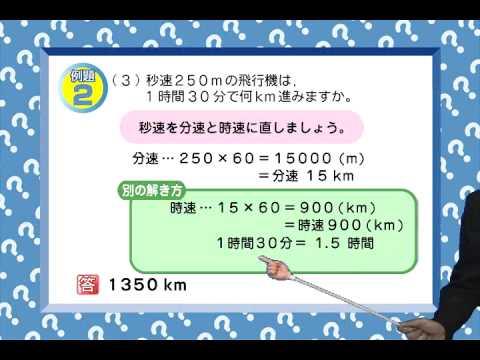 秒速 時速 60 キロ