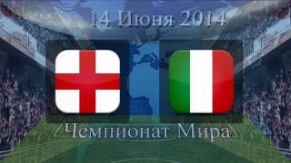 Англия Италия, 14 Июня 2014, Чемпионат Мира