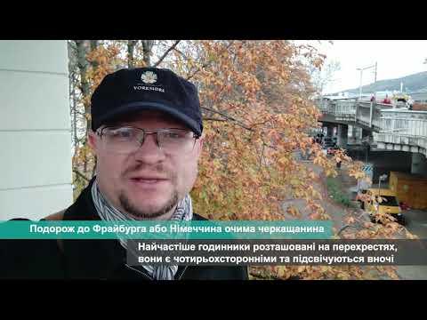 Телеканал АНТЕНА: Подорож до Фрайбурга або Німеччина очима черкащанина
