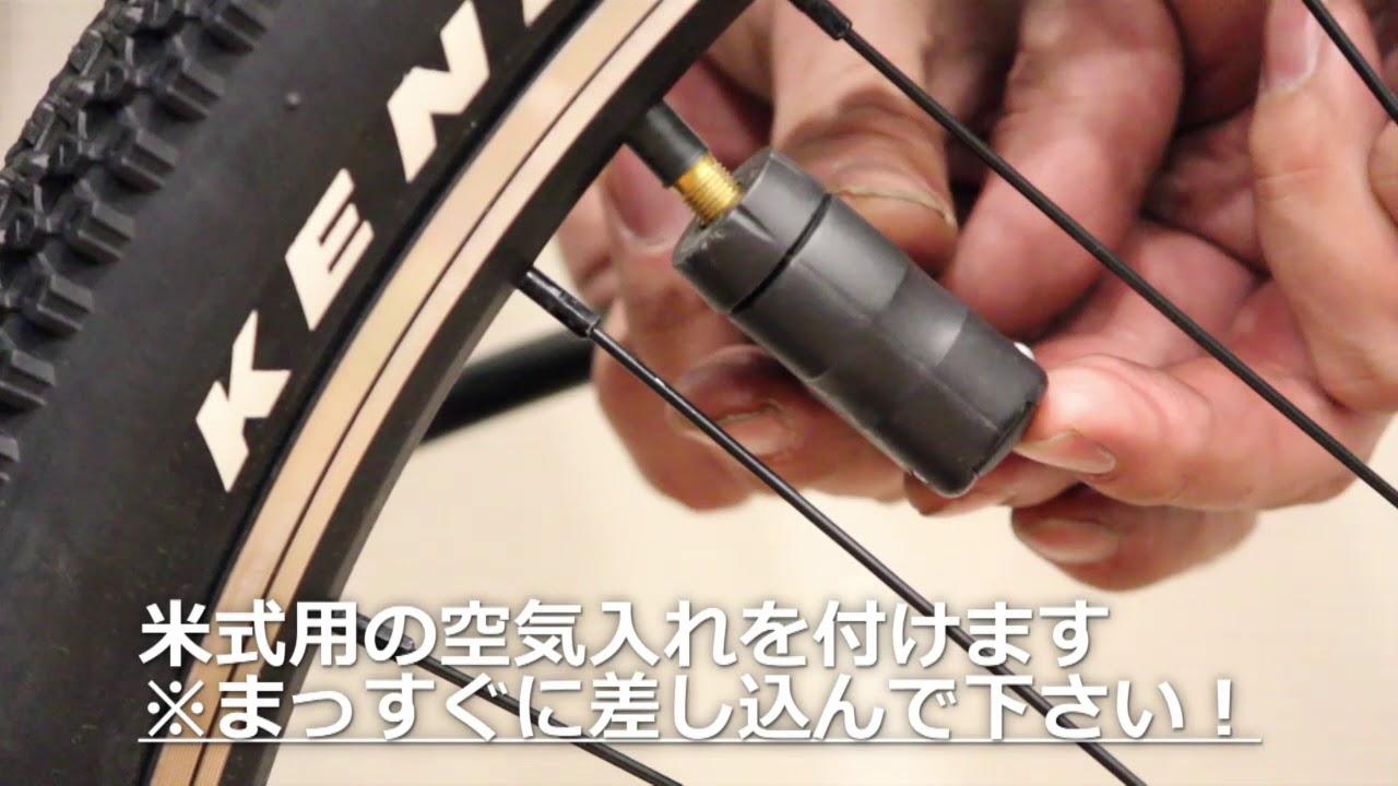 自転車 空気 入れ 種類