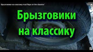 "брызговики на ЖИГУ классика    mud flaps on the classics"""