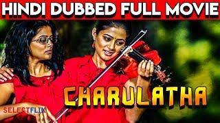 Charulatha - Hindi Dubbed Full Movie | Priyamani | Saranya Ponvannan