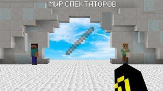 Я попал в Мир Спектаторов в Майнкрафт