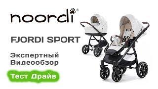 noordi Fjordi Sport Leather коляска 2 в 1 выбираем с экспертом на Тест Драйве