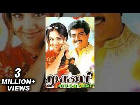 Mugavaree Full Movie | Ajith, Jyothika | முகவரி | Superhit Tamil Movie | Romantic Movie